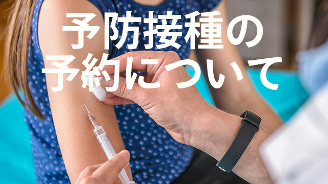 予防接種の予約について